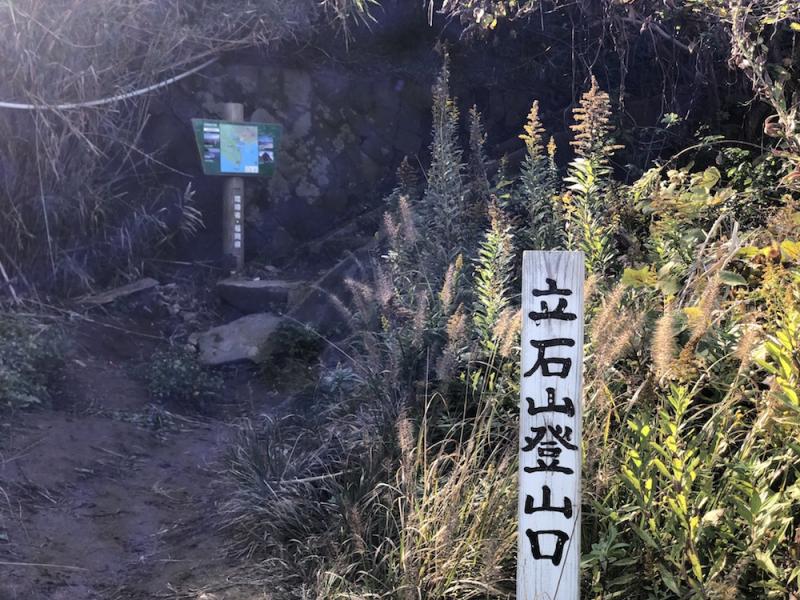 リアルローカル福岡・登山道 〜糸島・立石山ハイキング〜