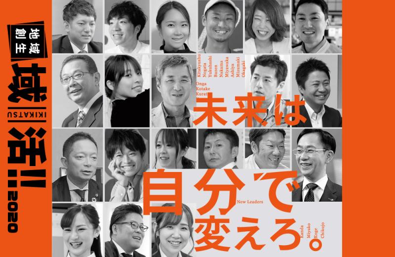 地域企業の魅力を伝えるプロジェクト「域活!!」