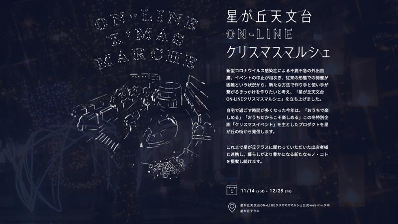 星が丘天文台ON-LINEクリスマスマルシェ開催!