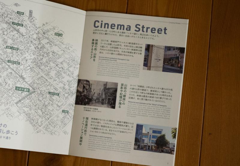 シネマ通りを歩こう、『街のカタログ』を手に。
