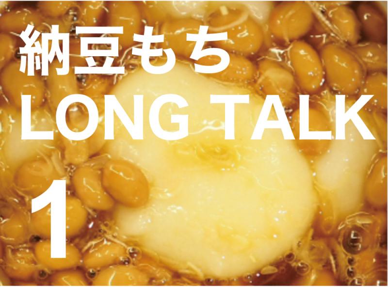 納豆餅 LONG TALK 1
