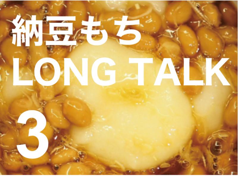 納豆餅 LONG TALK 3