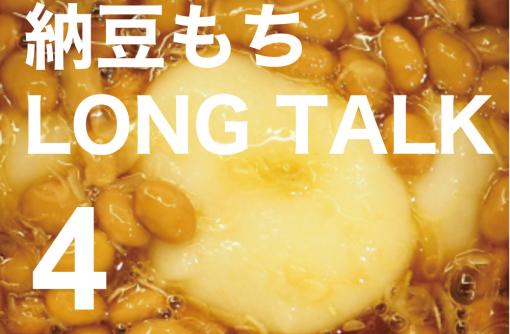 納豆餅 LONG TALK 4