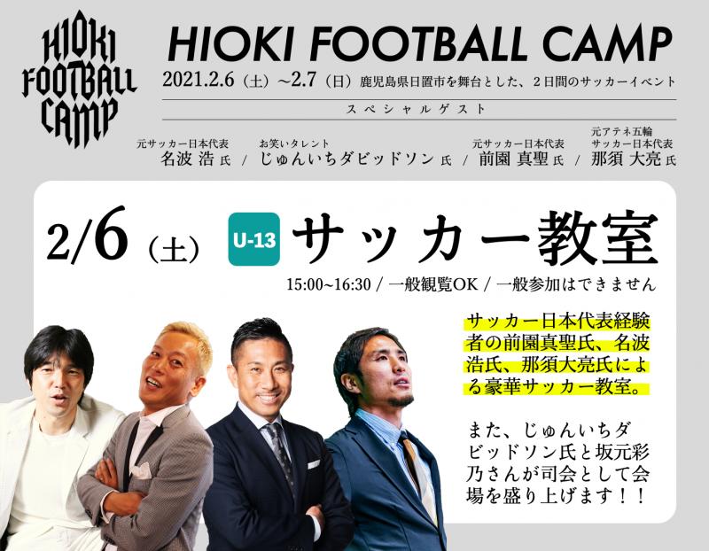 """2/6-7 """"スポーツが変える、ひおきの未来"""""""
