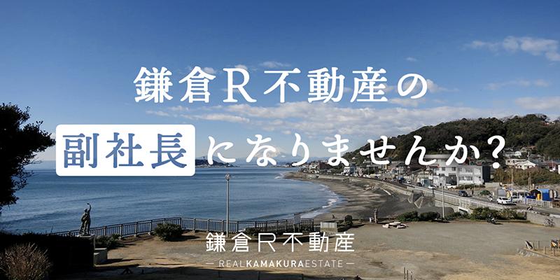 鎌倉・湘南エリアを盛り上げる鎌倉R不動産の副社長を募集します!