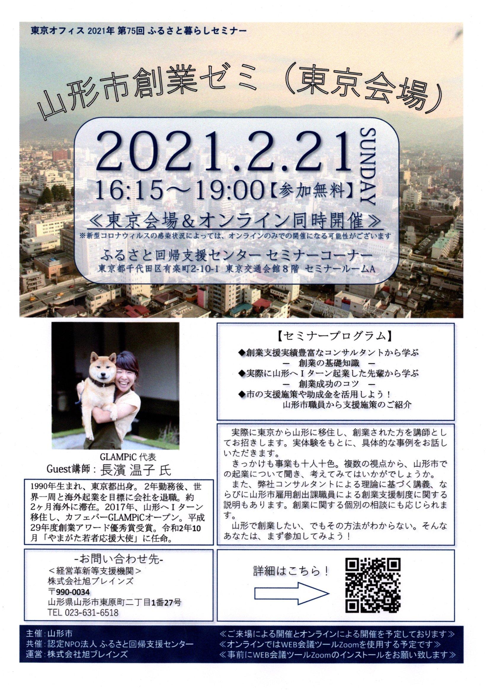 山形市創業ゼミ(東京会場)2021.2.21 /ゲスト:GLANPiC 長濱温子さん