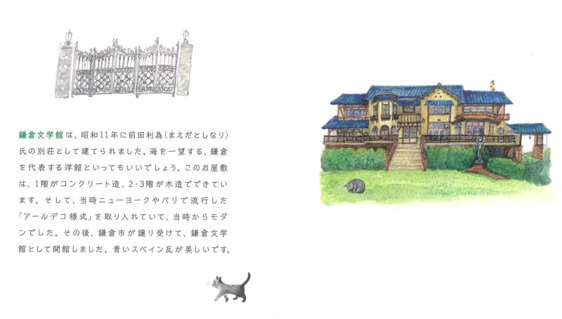 鎌倉の景観を守ろう。鎌倉市が「景観保存建築物の橋渡し制度」を創設