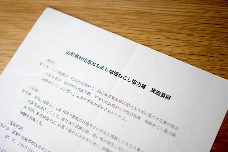 地域課題に取り組み、未来をひらく / 山形県立村山産業高等学校