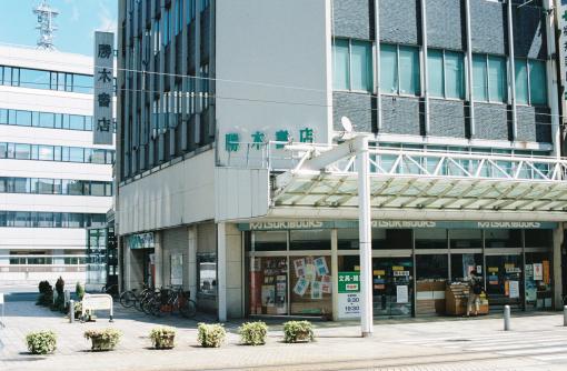 福井駅前浪漫飛行4「5分あれば本屋さんへ」HOSHIDO/勝木書店本店