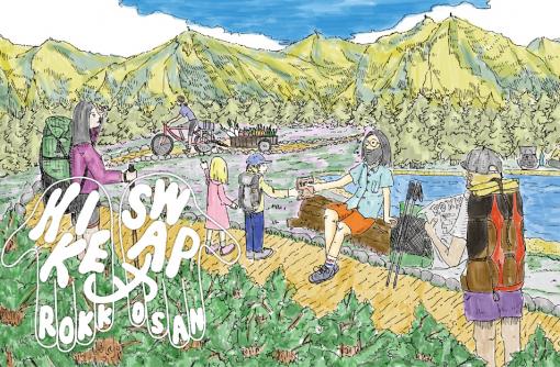 神戸・六甲山上でマーケットと物々交換イベント「HIKE&SWAP」を開催!