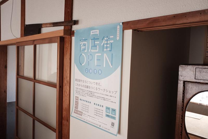 名古屋最古の「円頓寺商店街」 起死回生の立役者たちの心意気!