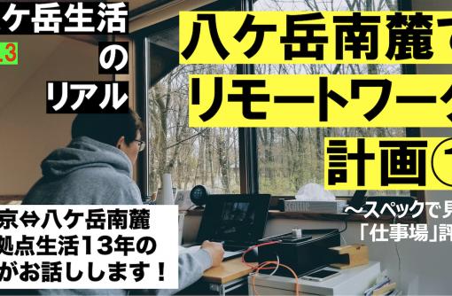 八ケ岳南麓でリモートワーク計画【動画】