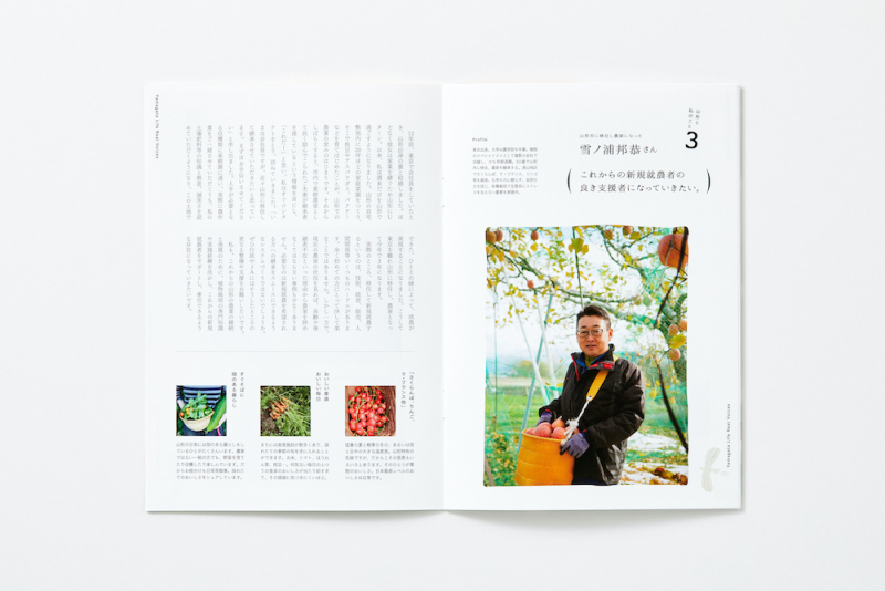 山形市の暮らしに飛び込んでみてわかること〈Yamagata Life Real Voices〉