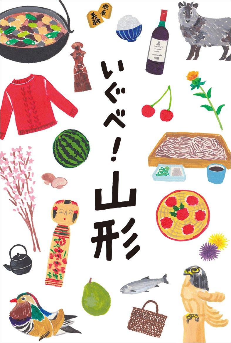山形移住者インタビュー イラストで山形の魅力を発信/竹永絵里さん