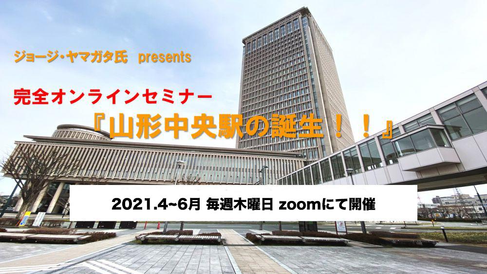 ジョージ・ヤマガタ氏presents オンラインセミナー『山形イノベーション中央駅の誕生』