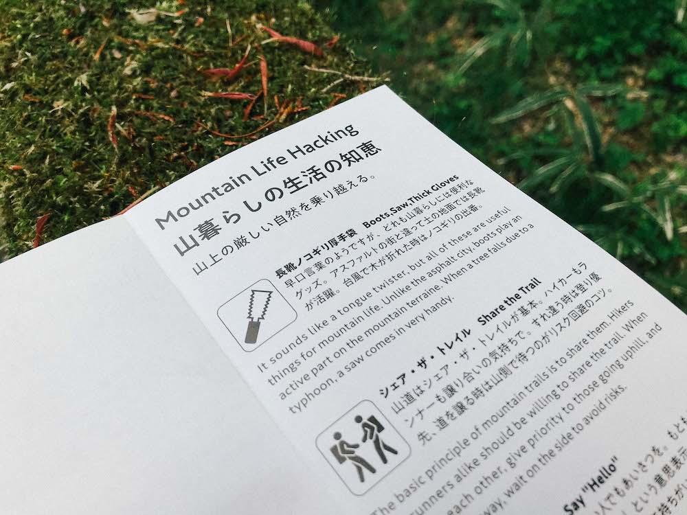 神戸・六甲山やまくだり地図「ROKKO MOUNTAIN MAP」を発刊しました!