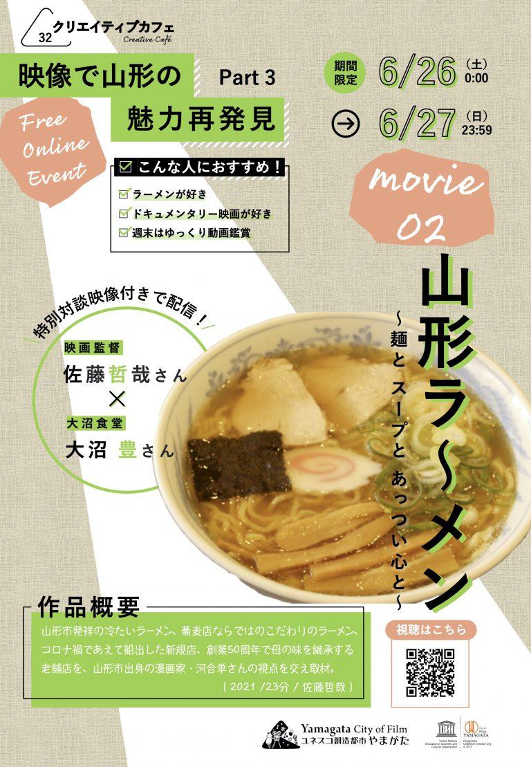 映像で山形の魅力再発見「山形ラ〜メン 〜麺と スープと あっつい心と〜」6月26・27日オンライン配信