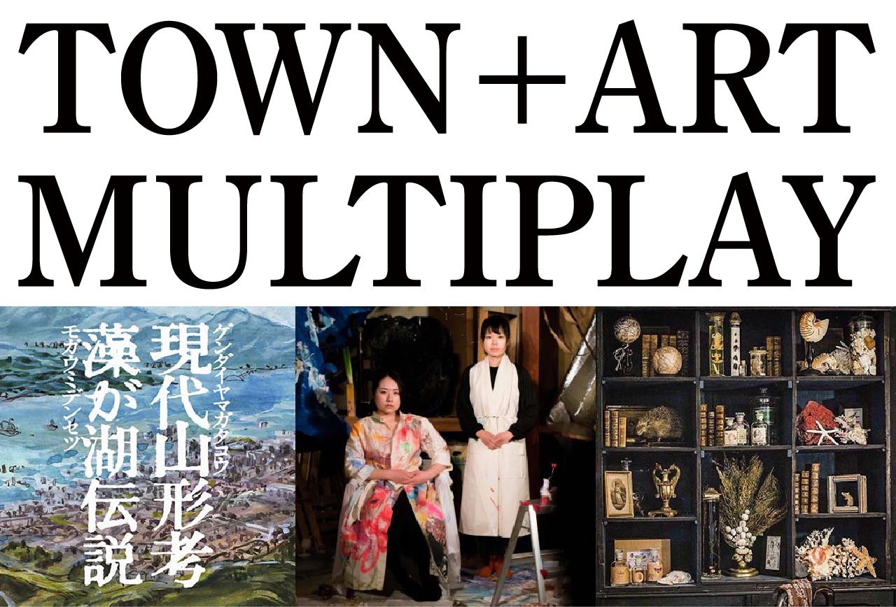 山形市中心市街地でアートの社会実験『街とアートのマルチプレイ』2021年度 参加メンバー募集