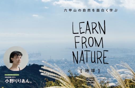 【7/17オンライン】気候活動家・モデルの小野りりあんさんと地球を考える「今の時代をどう生きたい?」