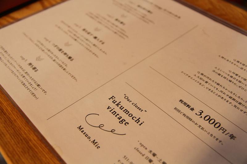 三重県・桑名 おめかしして出かけたい!みんなのクローゼット「Fukumochi vintage」