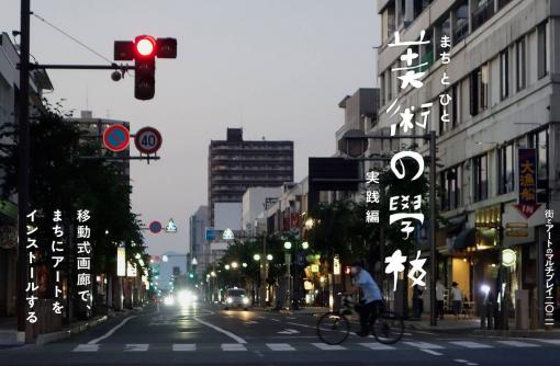 山形市中心市街地でアートの社会実験『街とアートのマルチプレイ/まちとひと』2021年度 参加メンバー募集