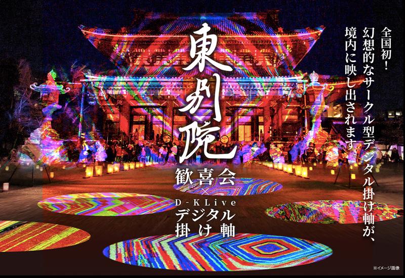 人々が集い楽しむ名古屋のお寺「東別院」