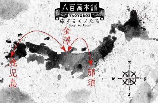 【金沢】人の代わりに、モノが旅する<br>LOCAL to LOCAL「旅するモノたち」を「八百萬本舗」にて開催!