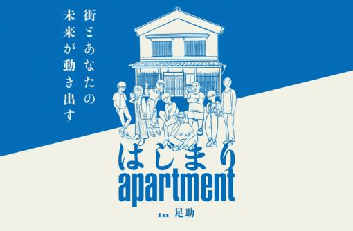 """地域の未来を切り拓くアントレプレナーたちの共同生活プログラム 「はじまりapartment」""""入居者""""を募集!"""
