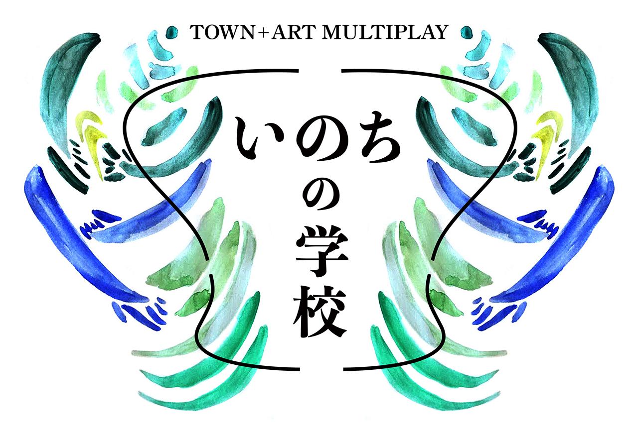 山形市中心市街地でアートの社会実験『街とアートのマルチプレイ/いのちの学校』2021年度メンバー募集