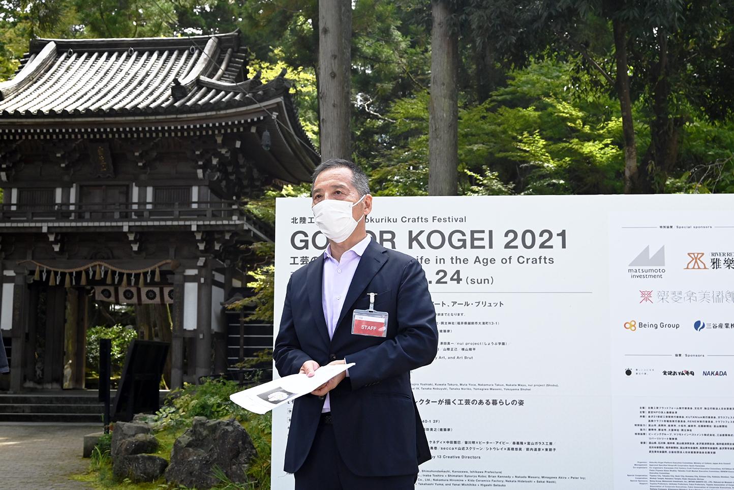 【北陸】9/10-10/24開催 この秋、北陸は工芸が熱い 北陸工芸の祭典「GO FOR KOGEI 2021」の特別展へGO!!