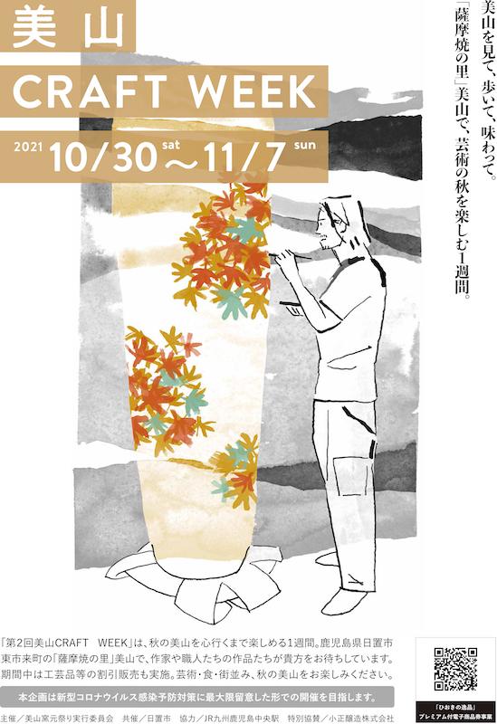 鹿児島県日置市 10/30-11/7 「第2回美山CRAFT WEEK」
