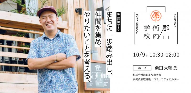 【福島・郡山】10/9オンライン聴講生募集!「こおりやま街の学校」で場づくり・地域づくりを学ぼう!