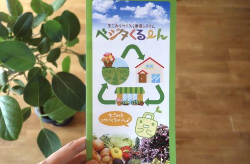 金沢市の生ごみリサイクル循環システム「ベジタくる〜ん」