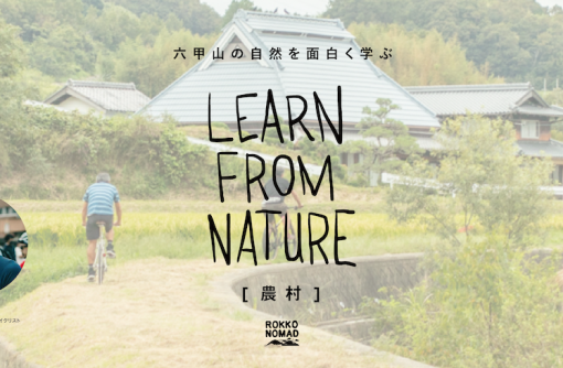LEARN FROM NATURE vol.6 [農村] 六甲山の反対側へ自転車で降りよう!(ランチ付き)