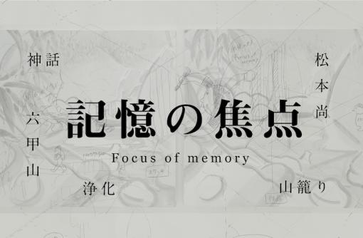 【六甲山】画家、松本 尚さんの個展「記憶の焦点 / Focus of memory」を開催します。