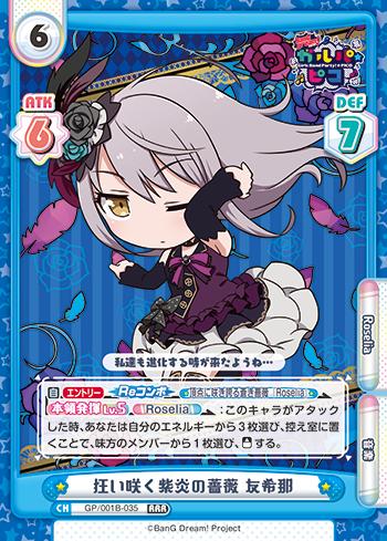 狂い咲く紫炎の薔薇 友希那