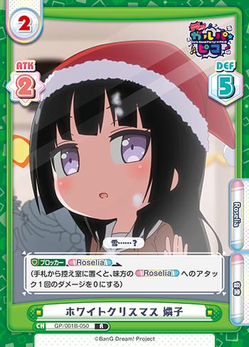 ホワイトクリスマス 燐子