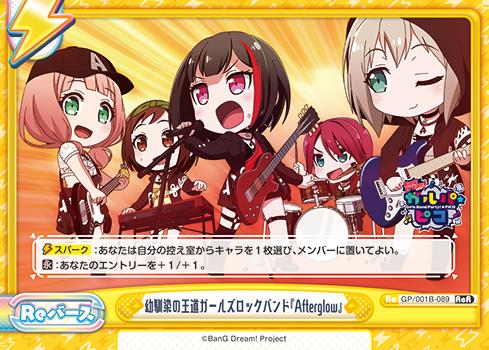 幼馴染の王道ガールズロックバンド『Afterglow』