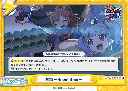 革命−Revolution−