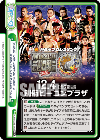 WORLD TAG LEAGUE 2020 & BEST OF THE SUPER Jr.27