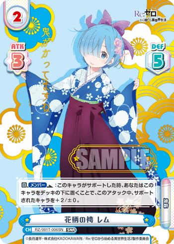 花柄の袴 レム