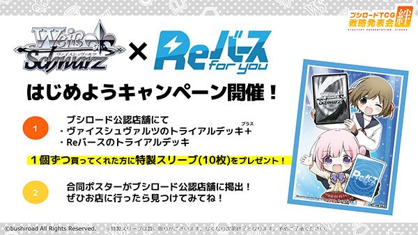 ヴァイスシュヴァルツ&Reバースカードゲームはじめようキャンペーン8月28日(金)~開催!