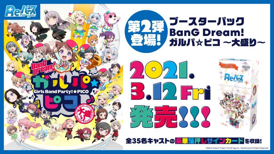 BP「BanG Dream! ガルパ☆ピコ ~大盛り~」