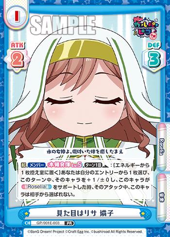 BanG Dream! ガルパ☆ピコ ~大盛り~ ver.Roselia