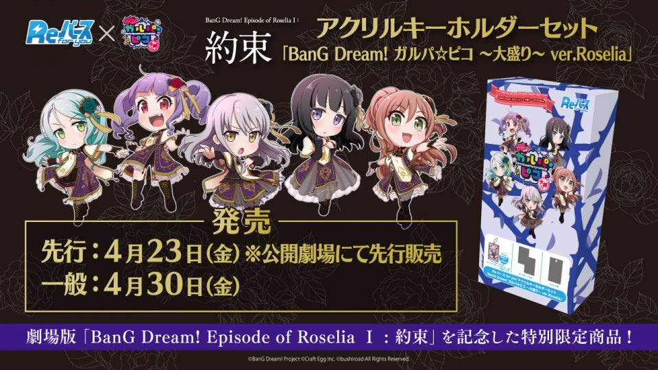 アクリルキーホルダーセット「BanG Dream! ガルパ☆ピコ ~大盛り~ ver.Roselia」