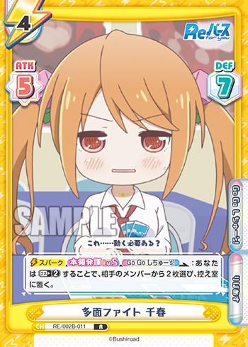 2021/6/8(火)今日のカード『Reバース vol.2』「
