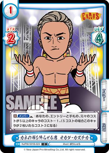 2021/9/17(金)今日のカード ブースターパック『新日本プロレス』「