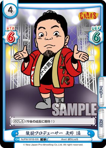 2021/9/1(水)今日のカード ブースターパック『新日本プロレス』「