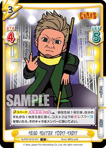 2021/9/2(木)今日のカード ブースターパック『新日本プロレス』「