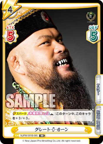 2021/9/13(月)今日のカード ブースターパック『新日本プロレス』「